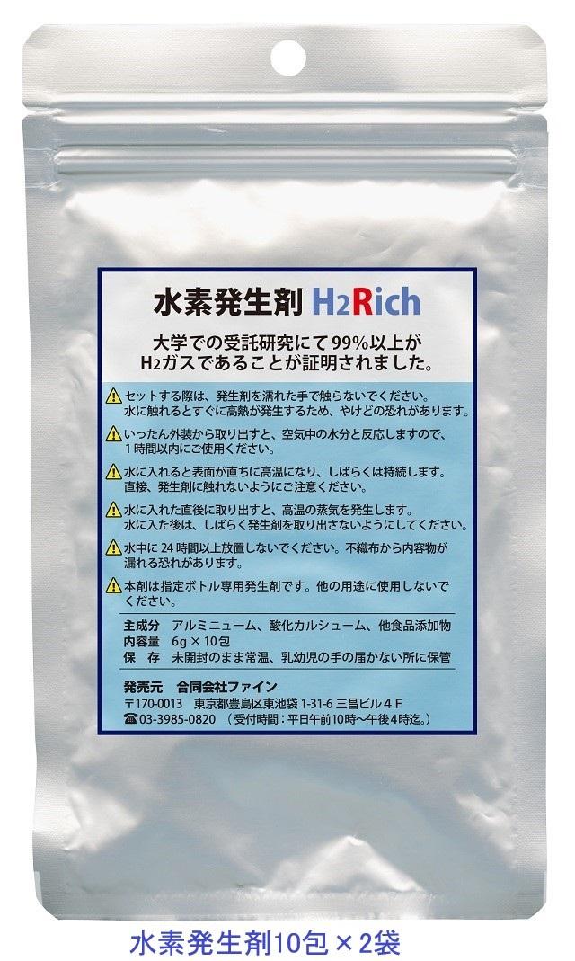 専用発生剤価格:4,000円(税別)